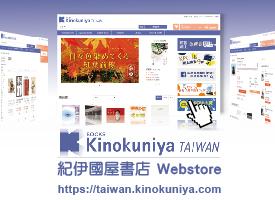 Webstore Taiwan 網路書店