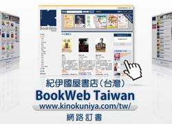 Bookweb Taiwan 網路書店