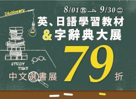 中文主題書展