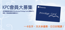 Kinokuniya Privilege Card 會員募集