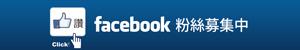 立即加入FaceBook 粉絲團